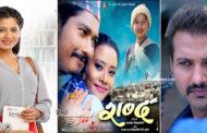 हलमा छैनन् नयाँ नेपाली फिल्म, निखिल, सौगात र केकीकै चल्ला जादु ?
