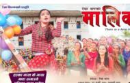 माया गाढा लाउन 'मालिका'को गीत लिएर आईन रेखा (भिडियो)