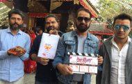 योगेशको फिल्म: 'राधा २' होइन 'प्रेम दिवस'