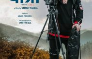 नयाँ वर्ष लक्षित गर्दै चैत २९ मा सलिनमानको 'यात्रा'
