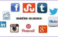 बाबुआमालाई फेसबुकमा प्रतिबन्ध !